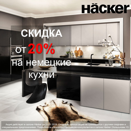 Скидка от 20% на кухни Häcker