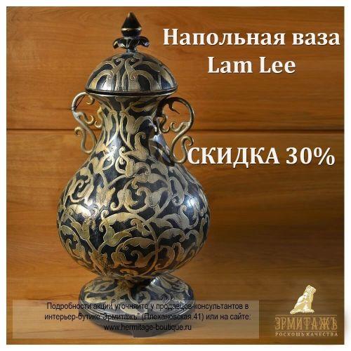 Напольная ваза  Lam Lee со скидкой  — 30%