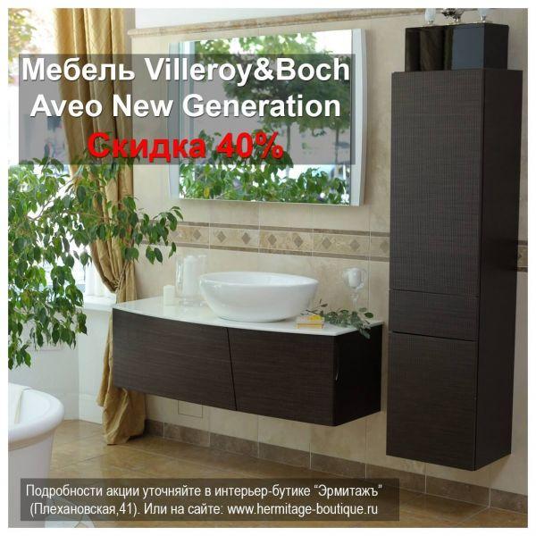 Мебель для ванной Aveo New Generation
