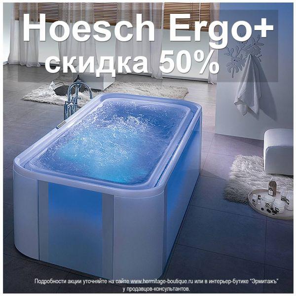 Ванна Hoesch Ergo+