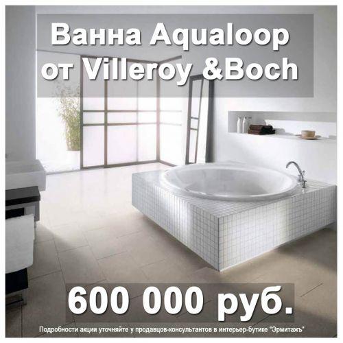 Роскошная ванна Aqualoop по специальной цене