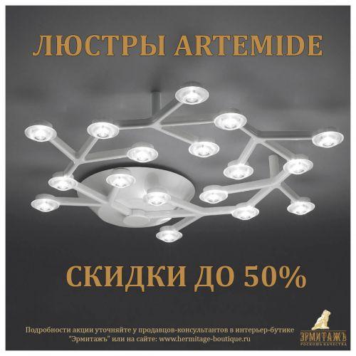 Люстры Artemide - скидки до 50%
