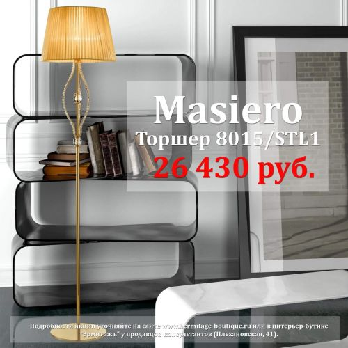 Изысканный торшер от Masiero по специальной цене