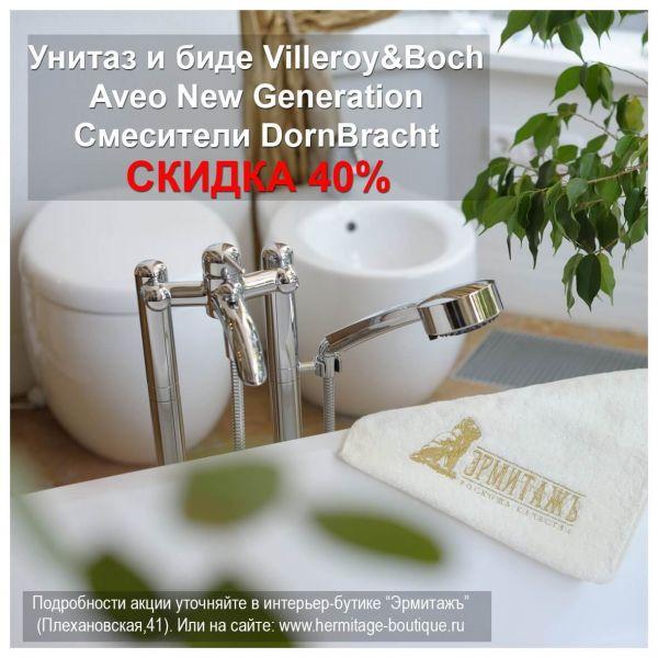 Сантехника Villeroy&Boch и смесители DornBracht со скидкой 40%