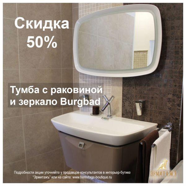 Мебель для ванных от Burgbad - 50%