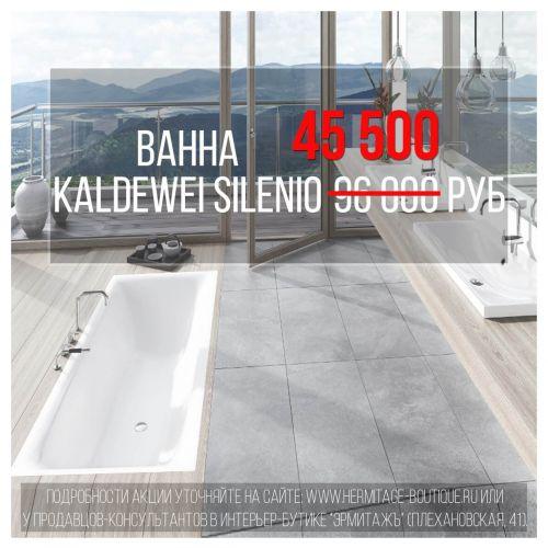 Ванна Kaldewei Silenio