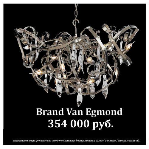 Люстра Brand Van Egmond по специальной цене