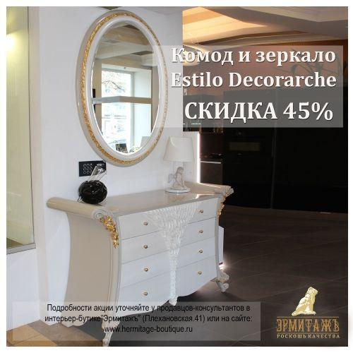 Комод и зеркало Estilo Decorarcher со скидкой 45%