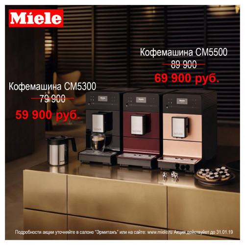 Специальная цена на кофемашины Miele