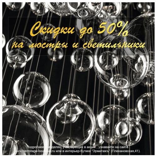 Люстры и светильники со скидкой до 50%