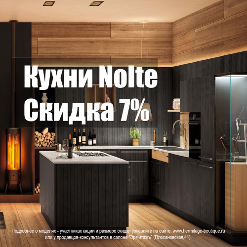 Скидка 7% на кухни  Nolte