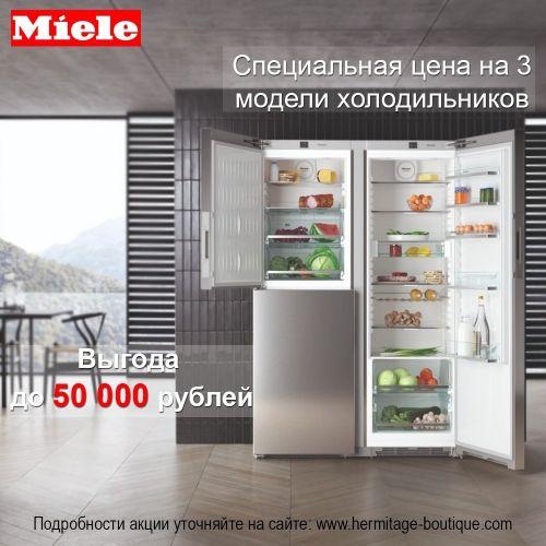 Горячее предложение на холодильную технику