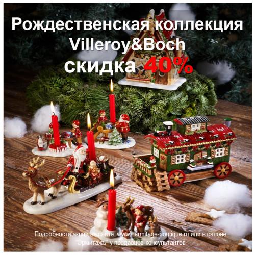 Распродажа рождественской коллекции Villeroy&Boch